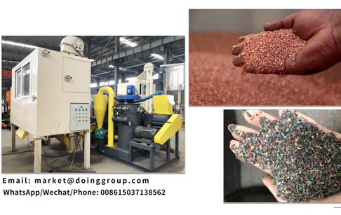 How to improve the separation rate of copper wire recycling machine?